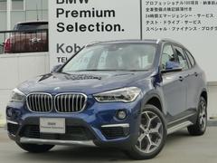 BMW X1sDrive 18i xライン登録済未使用ACCコンフォート