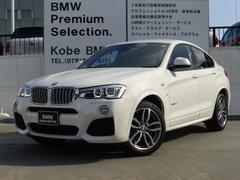 BMW X4xDrive 35i Mスポーツ 黒革 LED トップカメラ