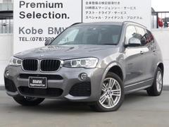 BMW X3xDrive 20d Mスポーツ モカ革 ACC 地デジ