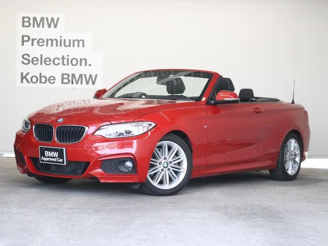 BMW 220iカブリオレ Mスポーツ 黒革 シートH Dアシスト