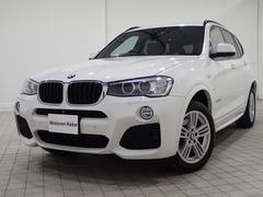 BMW X3xDrive 20d Mスポーツ電動リヤゲート トップビュー