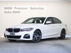 BMW330i Mスポーツ 黒革 デビューP コンフォートP