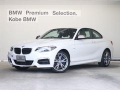 BMWM240iクーペ 弊社デモカー 黒革 ACC 18AW