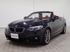 BMW220iカブリオレ Mスポーツ