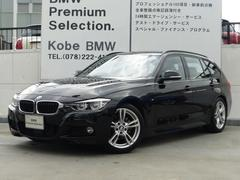 BMW320dツーリング Mスポーツ弊社元デモカーACCタッチナビ