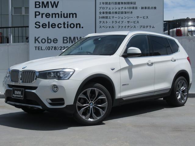 BMW xDrive 20d Xライン 電動リヤゲート 地デジTV