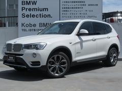 BMW X3xDrive 20d Xライン 電動リヤゲート 地デジTV