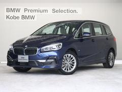 BMW218d xDriveグランツアラー ラグジュアリーACC