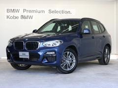 BMW X3xDrive 20d MスポーツハイラインPKG モカ革