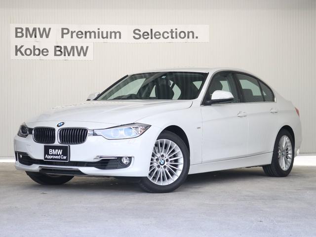 3シリーズ(BMW) 320iラグジュアリー 中古車画像