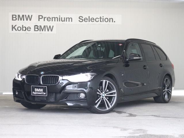 BMW 320dツーリングMスポーツ 1オナ ダイナミックスポーツP