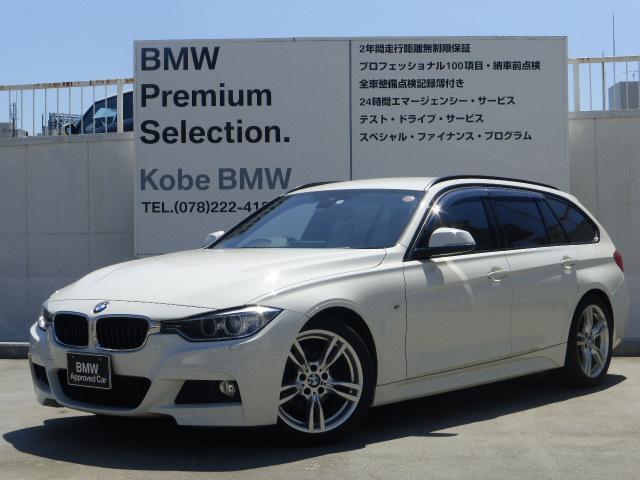 BMW 3シリーズ 320iツーリング Mスポーツ HDDナビ DVD再生 ミラーETC ミュージックサーバー キセノンライト インテリジェントセーフティー 前車接近警告 衝突回避・被害軽減ブレーキ 車線逸脱警告 電動トランク コンフォートアクセス