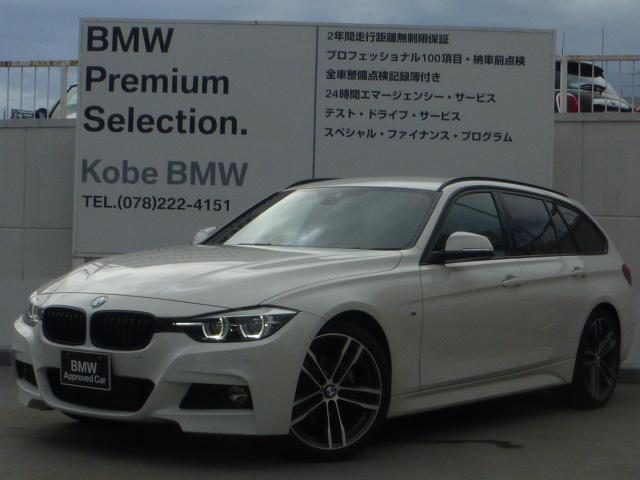 BMW 318iツーリング Mスポーツ エディションシャドー センサテックレザー・マルチ液晶メーター・19インチAW・フロントシートヒーター・電動リヤゲート・リヤビューカメラ・前後障害物センサー・衝突回避被害軽減ブレーキ・車線逸脱警告・前車接近警告・車線変更警告