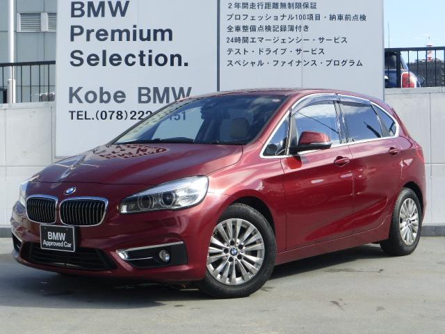 BMW 218iアクティブツアラー ラグジュアリー ベージュ革 シートヒーター フロント電動シート 電動リヤゲート LEDヘッドライト HDDナビ リヤカメラ リヤ障害物センサー コンフォートアクセス ドライビングアシスト 16AW ETCルームミラー