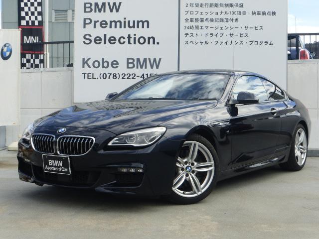 BMW 640iクーペ Mスポーツ 茶革 アクティブクルーズコントロール アダプティブLEDヘッドライト シートヒーター 液晶マルチディスプレイメータ ヘッドアップディスプレイ 19AW バックカメラ パドルシフト ドライビングアシスト