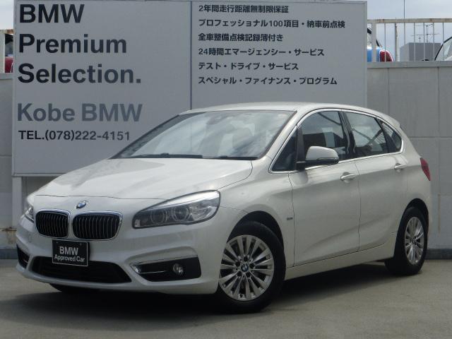 BMW 218dアクティブツアラー ラグジュアリー コンフォートパッケージ 電動テールゲート リヤビューカメラ&Rセンサー ブラウンレザー 電動フロントシート シートヒーター ドライビングアシスト Bluetooth 純正HDDナビ LEDヘッドライト