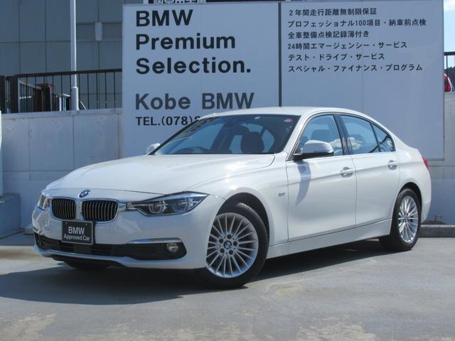 BMW 320iラグジュアリー ブラックレザーシート シートヒーター アクティブクルーズコントロール ドライビングアシスト ウッドトリムインテリア 純正HDDナビ リヤビューカメラ リヤ障害物センサー 17インチAW