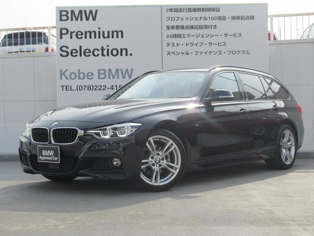 BMW 320dツーリング Mスポーツ 1オーナー パノラマガラスサンルーフ コニャックレザー シートヒーター 電動リアゲート コンフォートアクセス インテリジェントセーフティ アクティブクルーズC 純正HDDナビ Bカメラ 18インチAW