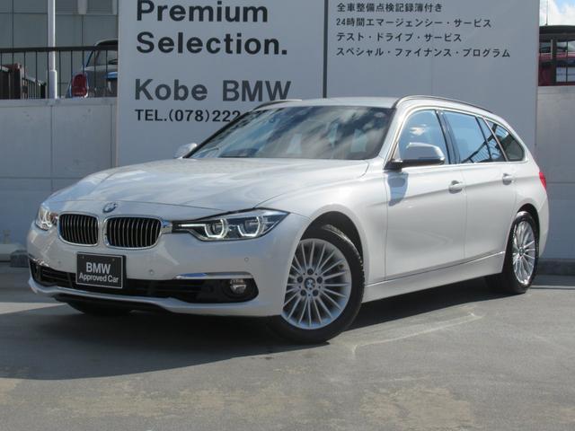 BMW 318iツーリング ラグジュアリー ワンオーナー コニャックレザー シートヒーター 電動シート ドライビングアシスト オートクルーズ 電動リヤゲート HDDナビ バックカメラ Bluetooth LEDヘッドライト ミラー内蔵型ETC