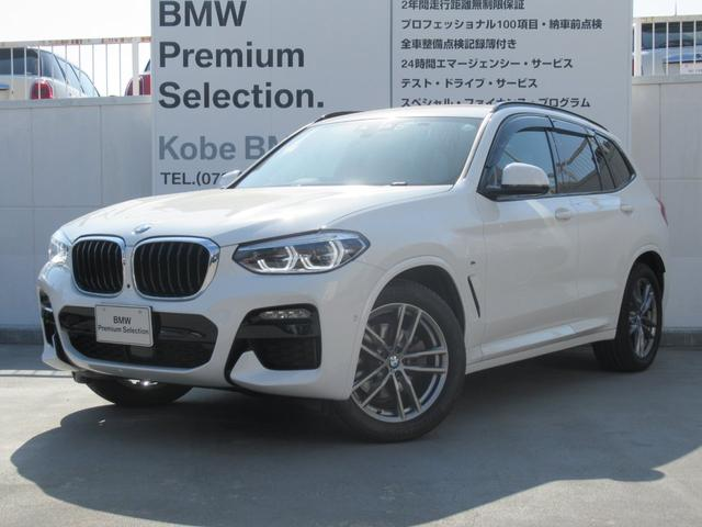 BMW xDrive 20d Mスポーツ ハーフレザーシート 全周囲カメラ セレクトパッケージ サンルーフ 19インチアルミホイール アダプティブLEDヘッドライト リヤシートアジャストメント アクティブクルーズコントロール
