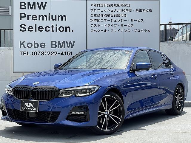BMW 320i Mスポーツ 1オーナー デビューPKG 黒ヴァーネスカレザー シートヒーター 19インチAW コンフォートPKG 電動トランク Hi-Fiスピーカー ヘッドアップディスプレイ ブラックグリル ドライビングアシスト