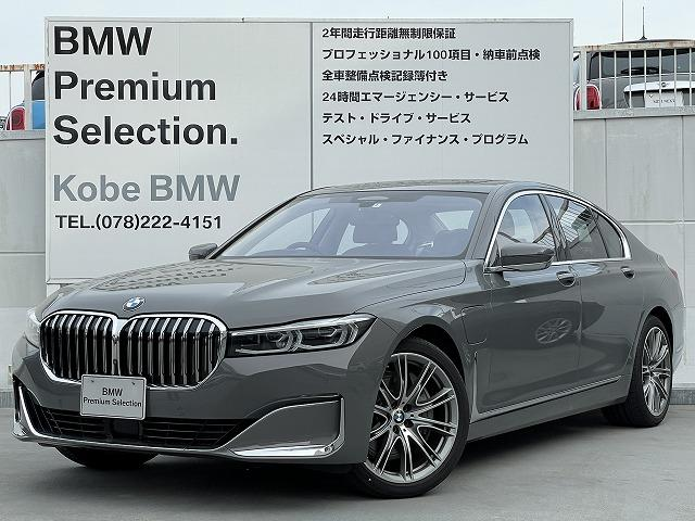 BMW 745e ラグジュアリー コニャックレザー リヤコンフォートPKG コンフォートエクセレンスPKG 20インチAW 全窓赤外線反射ガラス ハーマンカードン 前後バンパークロームインサート レザーフィニッシュダッシュボード