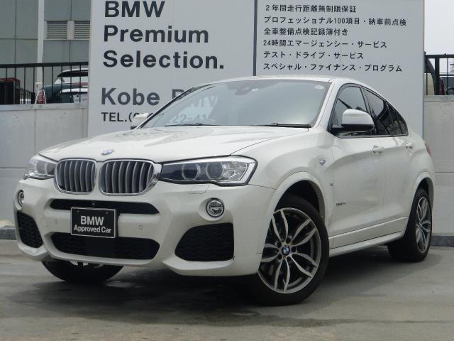 BMW X4 xDrive 28i Mスポーツ ブラックレザーシート アドバンスドアクティブセーフティ ドライバーアシストプラス アクティブクルーズコントロール ヘッドアップディスプレイ 衝突被害軽減ブレーキ 純正19インチAW シートヒーター