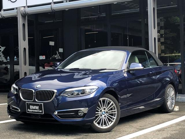 BMW 2シリーズ 220iカブリオレ ラグジュアリー 全周囲センター シートヒーター アクティブクルーズコントロール パドルシフト ウッドインテリアトリム ドライビングパフォーマンスコントロール パーキングアシスト 純正HDDナビ 衝突被害軽減ブレーキ