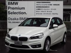 BMW225xeアクティブツアラーラグジュアリーACCヘッドアップ