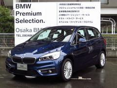 BMW225xeアクティブツアラーラグジュアリー黒革HアップACC