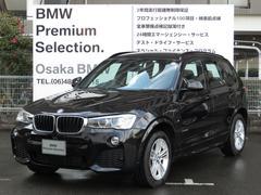 BMW X3xDrive 20i MスポーツデモカーHDDナビモカレザー