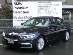 BMW530eラグジュアリー アイパフォーマンスデモカー黒革ACC