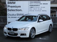 BMW320iツーリング Mスポーツ登録済み未使用車19インチAW