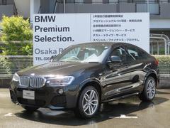 BMW X4xDrive 28i Mスポーツ弊社デモカーLEDライト黒革
