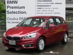 BMW218iアクティブツアラーラグジュアリーACCコンフォートP