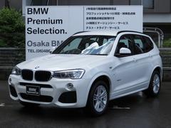 BMW X3xDrive 20d MスポーツACCヘッドアップHDDナビ