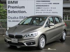 BMW218dアクティブツアラーラグジュアリーPサポコンフォートP