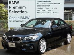 BMW220iクーペ Mスポーツ登録済み未使用車パーキングサポート