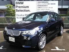 BMW X4xDrive 28i MスポーツSRアイボリーホワイトレザー