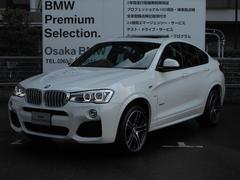 BMW X4xDrive 28i MスポーツアスリートパッケージSR