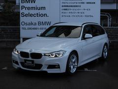 BMW320dツーリング MスポーツストレージPワンオーナーLED