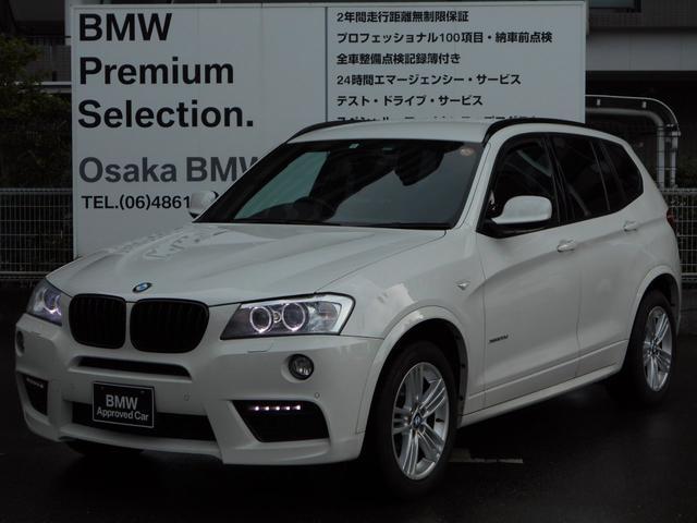 BMW xDrive 20d ブルーパフォマンスMスポーツPワンオナ