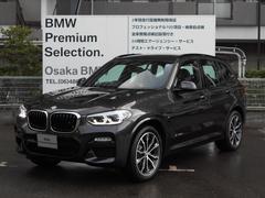 BMW X3xDrive 20d Mスポーツ弊社デモカーイノベーションP