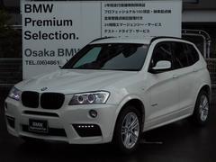 BMW X3xDrive 20d ブルーパフォマンスMスポーツPワンオナ