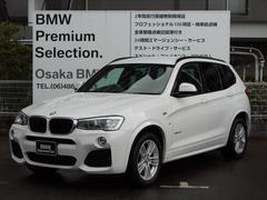 BMW X3xDrive 20d MスポーツワンオーナーHDDナビ地デジ