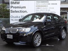 BMW X4xDrive 28i Mスポーツデモカー黒レザーHDDナビ
