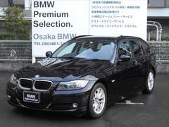 BMW320iツーリングワンオーナーHDDナビETC直噴エンジン
