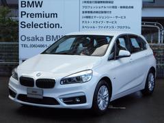 BMW218d xDriveATラグジュアリーPサポコンフォートP