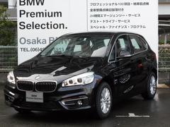 BMW218iAT ラグジュアリー ACCコンフォートP Pサポ