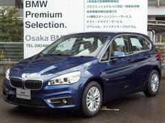 BMW218iAT ラグジュアリー コンフォートP ACC Pサポ
